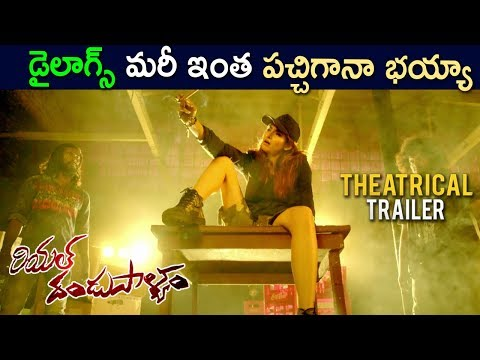 Real Dandupalyam Dialogue Trailer