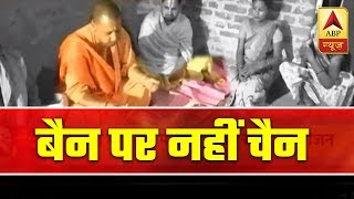 Amid poll panel's gag order,  CM Yogi visits house of beneficiary of PMAY - ABPNEWSTV