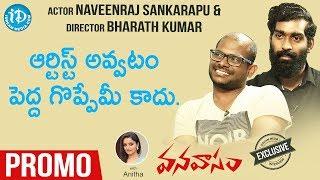 Actor Naveenraj Sankarapu and Director Bharath Kumar Interview - Promo    Talking Movies With iDream - IDREAMMOVIES