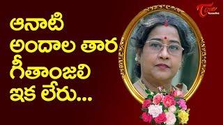 Senior Actress Geetanjali is no more | ఆనాటి గీతాంజలి ఇక లేరు! విషాదంలో తెలుగు చిత్రసీమ | TeluguOne - TELUGUONE
