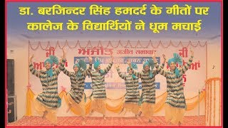 डा. बरजिन्दर सिंह हमदर्द के गीतों पर कालेज के विद्यार्थियों ने धूम मचाई