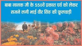 बाबा नानक  जी के 550 वें प्रकाश पर्व  को लेकर सजने  लगी भाई वीर सिंह की फूलवाड़ी