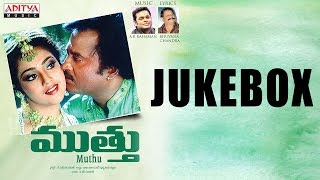Muthu Movie Full Songs Jukebox | Rajinikanth, Meena | A R Rahman | K.S.Ravikumar - ADITYAMUSIC