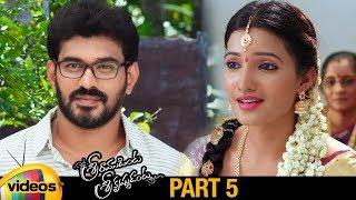 Sri Ramudinta Sri Krishnudanta 2019 Latest Telugu Movie 4K | Sekhar Varma | Deepthi Setty | Part 5 - MANGOVIDEOS