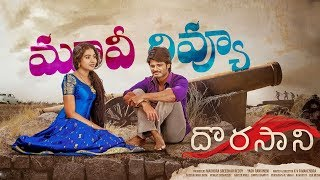 Dorasaani movie review || Anand Devarakonda || Shivatmika Rajasekhar || IndiaGlitz Telugu - IGTELUGU