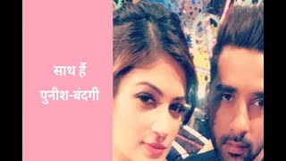 In Graphics: Bigg Boss 11 couple Punish Sharma And bandgi kalra party together - ABPNEWSTV