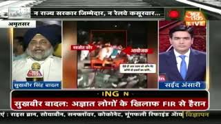 Amritsar हादसे पर सियासत तेज़ Sukhbir Badal ने इसे बताया नरसंहार, इन 60 मौतों के रावण कौन ? - AAJTAKTV