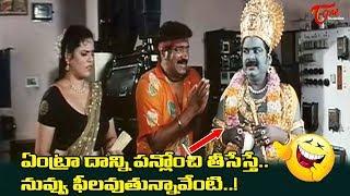 ఏంట్రా దాన్ని పన్లోంచి తీసేస్తే నువ్వు ఫీలవుతున్నావేంటి..!| Telugu Best Comedy Scenes | TeluguOne - TELUGUONE
