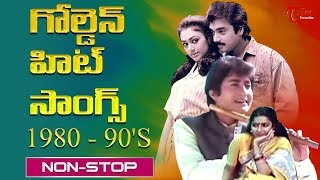 Non Stop Telugu Golden Hit Songs  | Telugu Super Hit Songs 1980 to 1990 - TELUGUONE