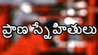The telugu short film Prana snehitulu - YOUTUBE