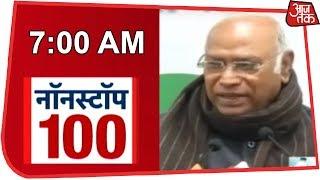 आज सुबह की ताज़ा खबरें | Non-Stop News 100 | January 17, 2019 - AAJTAKTV