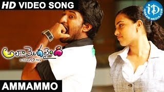Ammammo Song || Ala Modalaindi Movie Songs || Naani, Nithya Menon || K Kalyani Malik - IDREAMMOVIES