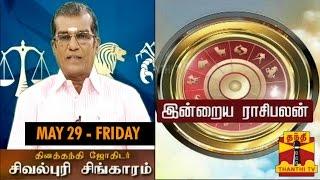 Indraya Raasi palan 29-05-2015 – Thanthi TV Show