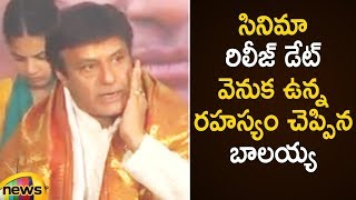 Balakrishna Reveals the Fact Behind the Release Date of Kathanayakudu Movie | Tirupati | Mango News - MANGONEWS