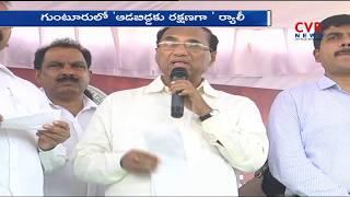 AP Speaker Kodela Siva Prasad Rao Participated in Aadabiddaku Rakshaga Kaduludam Rally | CVR News - CVRNEWSOFFICIAL