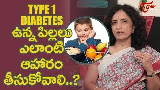 Type 1 Diabetes A Guide For Children Video | Diet Plan In Telugu - TELUGUONE