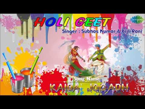 Kaida Jogadh | Holi Special Bhojpuri Song | Bijli Rani, Subhas Kumar