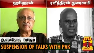 "Aalukkoru Nimisham 28-08-2014 Views on ""Suspension of Talks with Pakistan"" – Thanthi TV Show"