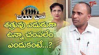 'జయ 'హో | శత్రువు ఎదురుగా ఉన్నా చంపలేం.. ఎందుకంటే..? | RJ Jaya Chettarjee | TeluguOne - TELUGUONE