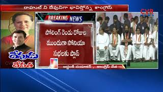 Rahul Gandhi to tour Telangana for campaign | Rahul Meeting in Kama Reddy | CVR News - CVRNEWSOFFICIAL