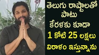 Allu Arjun Donates 1 Crore 25 Lakhs | Allu Arjun Greatness Revealed Again | India Lockdown - RAJSHRITELUGU