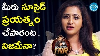 Lasya Reveals Reason Behind Suicide Attempt || Frankly With TNR || Talking Movies With iDream - IDREAMMOVIES