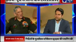Army Chief Bipin Rawat: Worked under Democratic Leadership for surgical strike| India News Exclusive - ITVNEWSINDIA