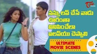 నన్ను లవ్ చేసేవాడు ఊరంతా వినిపించేలా ఐలవ్ యూ చెప్పాలి | Ultimate Movie Scenes | TeluguOne - TELUGUONE
