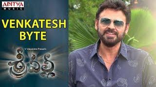 Venkatesh About Srivalli Movie || Rajath, Neha Hinge || VijayendraPrasad - ADITYAMUSIC