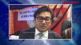 video : लुधियाना : 35 औद्योगिक संस्थाएं कांग्रेस सरकार का नगर निगम चुनावों में करेंगी विरोध