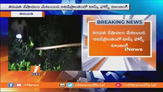 Task Force Police Combing In Seshachalam Forest | Red Sandalwood Workers Escaped | iNews - INEWS
