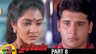Prabhanjanam Telugu Full Movie HD | Abbas | Arun Pandian | Anju Arvind | Part 8 | Mango Videos - MANGOVIDEOS