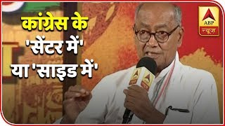BJP raising Ram temple to hide their inefficiency: Digvijaya Singh - ABPNEWSTV