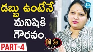 Comic Actress Geetha Singh Interview Part#4 || Dil Se With Anjali - IDREAMMOVIES