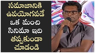 Chammak Chandra Emotional Speech At Swecha Movie Pre Release Event | #TeluguNews - TFPC - TFPC