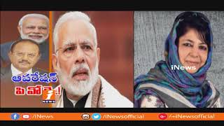 Operation POK | Reason Behind BJP Pulled Out With PDP In Jammu And Kashmir | Spot Light | iNews - INEWS