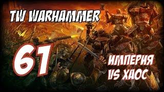 Империя держит удар TOTAL WAR WARHAMMER # 61