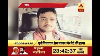 Lucknow: Former BJP MLA Prem Prakash's son shot dead - ABPNEWSTV