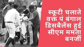 स्कूटी चलाते वक्त पं बंगाल सीएम ममता बनर्जी डिसबैलेंस हुई