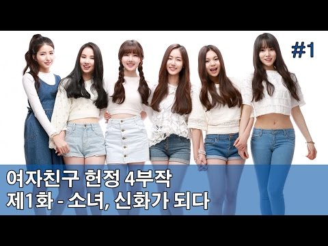 """[Vstar]The Girl Group Reader-in honor of Gfriend """"Girls Becoming Legend"""" Chapter 1"""
