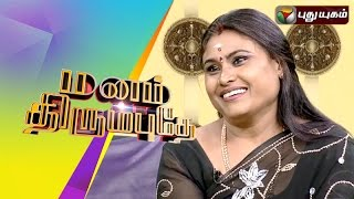 Actress Gowthami in Manam Thirumputhe 18-07-2015 Puthuyugam tv Show