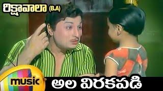 MGR Hit Songs | Ala Virakapadi Video Song | Rikshawala BA Movie Songs | MGR | Padmini | Mango Music - MANGOMUSIC