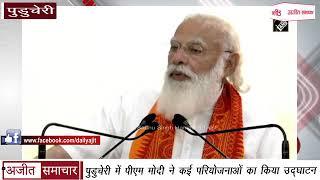 video : Puducherry में PM Modi ने कई परियोजनाओं का किया उद्घाटन