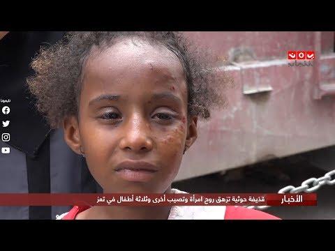 قذيفة حوثية تزهق روح امرأة وتصيب أخرى وثلاثة أطفال في تعز