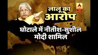 Srijan scam: Lalu Yadav says RJD will intensify agitation to seek Nitish Kumar, Sushil Kum - ABPNEWSTV