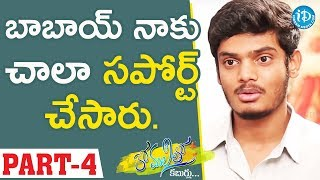 Actor Akash Puri  Interview - Part #4 || Anchor Komali Tho Kaburlu - IDREAMMOVIES