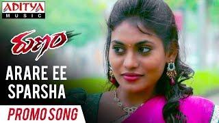 Arare Ee Sparsha Promo Song  | Runam Movie Songs | Gopi Krishna | Mahendar | Shilpa | Priyanka - ADITYAMUSIC