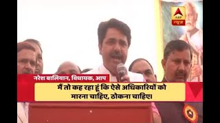 AAP MLA Naresh Balyan says officers who stopped common man's work should be beaten up - ABPNEWSTV