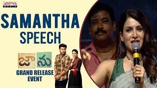 Samantha Speech @ Jaanu Grand Release Event LIVE   Sharwanand   Premkumar - ADITYAMUSIC