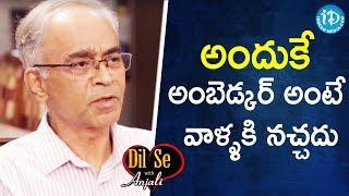 అందుకే అంబెడ్కర్ అంటే వాళ్ళకి నచ్చదు - Dr.Karnam Aravinda Rao IPS || Dil Se With Anjali - IDREAMMOVIES